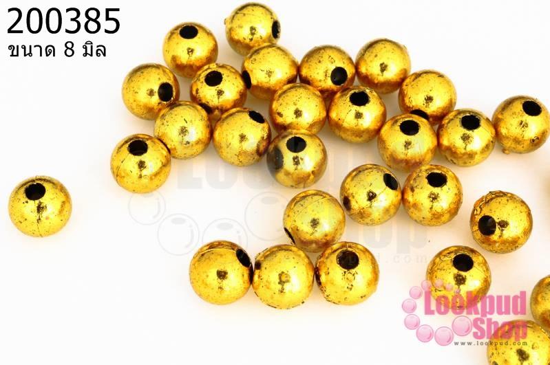 ลูกปัดพลาสติกเคลือบสีทอง กลม 8มิล (1ขีด/100กรัม)