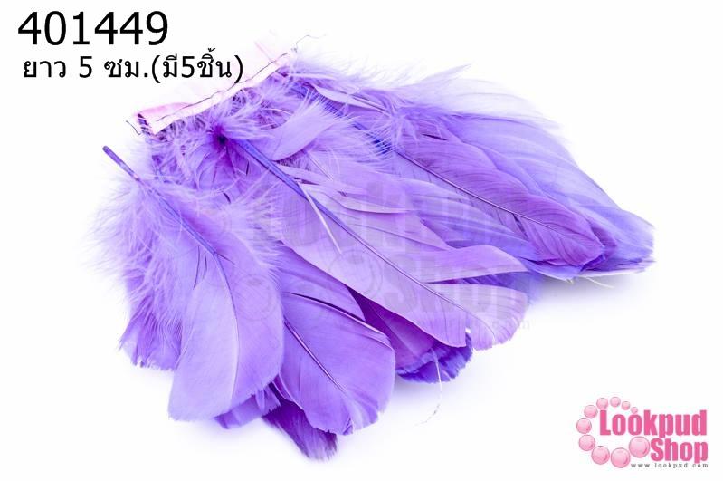ขนนกมีริบบิ้น สีม่วงอ่อน ยาว 5 ซม.