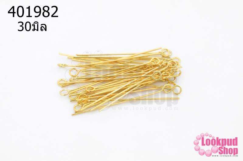 ตะปูเลข9หรืออายพิน สีทอง (A) #30มิล (5กรัม)