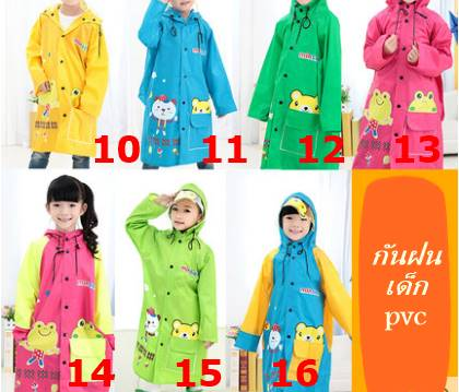 เสื้อกันฝนเด็ก กันแดด PVC ถ่ายเทได้ดี มีฮู้ด หน้ากาก กันน้ำ กันกระเป๋าเปียก หลากสี No.สูง 90-160 cm