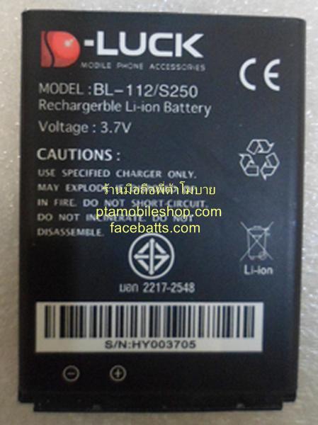 แบตเตอรี่ ไอโมบาย BL-112 (i-mobile) S250