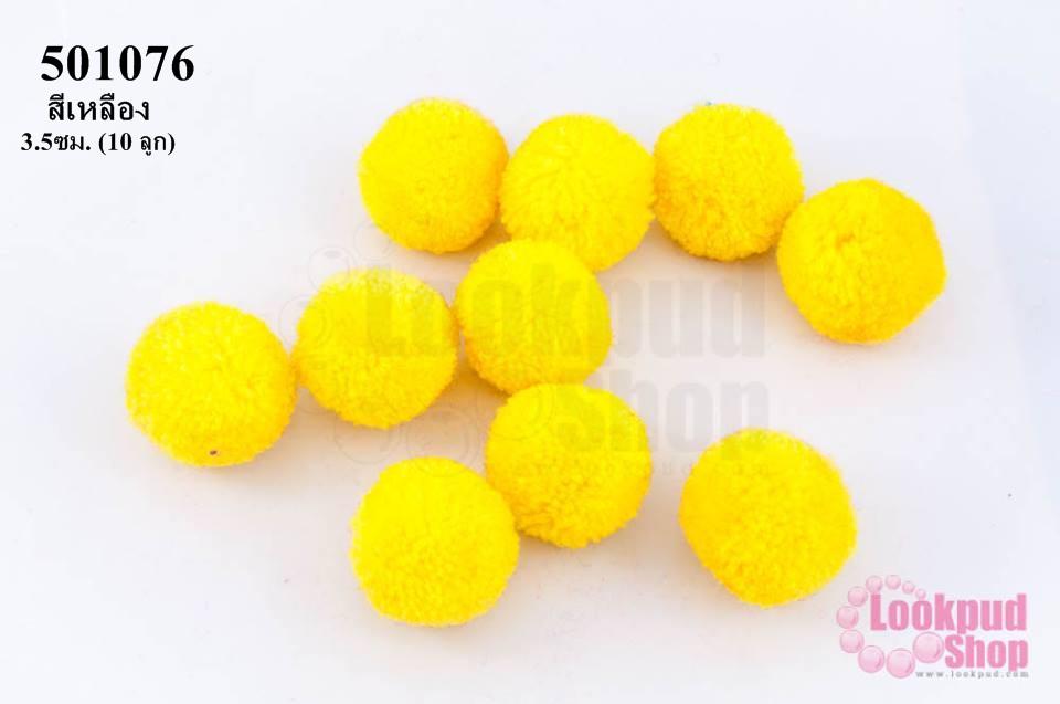 ปอมปอมไหมพรม กลม สีเหลือง 3.5ซม. (10 ลูก)