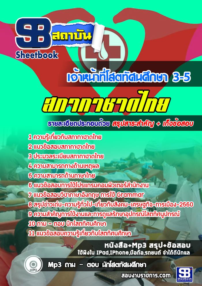 คู่มือเตรียมสอบเจ้าหน้าที่โสตทัศนศึกษา 3 - 5 สภากาชาดไทย