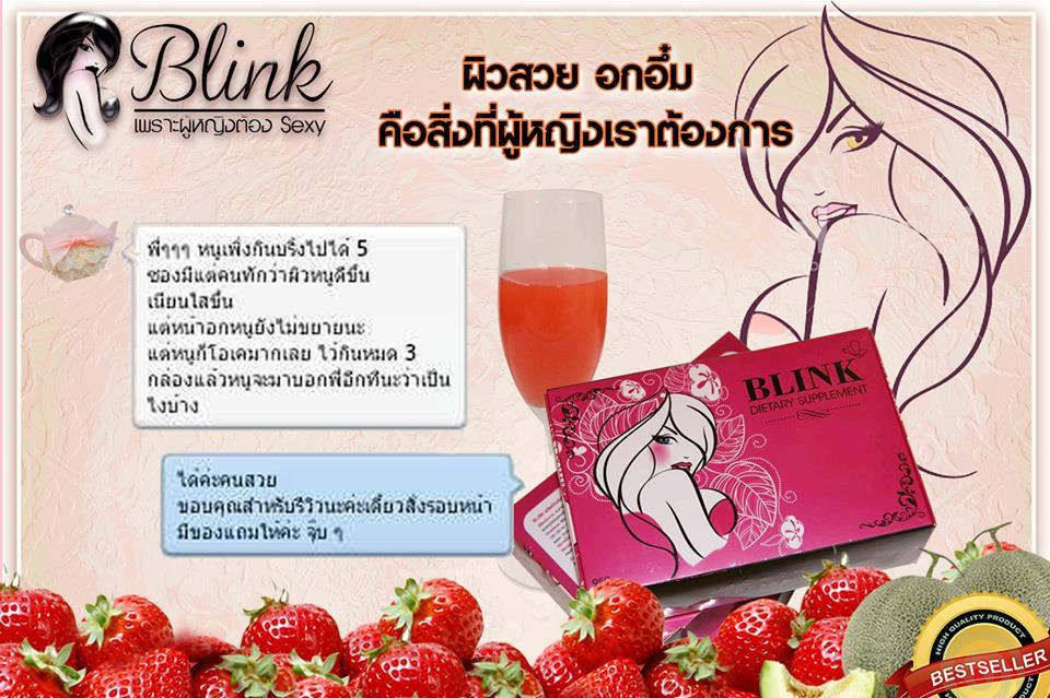Blink 15000 mg. บริงค์ เพิ่มหน้าอก อกอึ๋ม 6 เท่า พร้อมผิวขาว ใส อึ๋ม ฟิต ในซองเดียว
