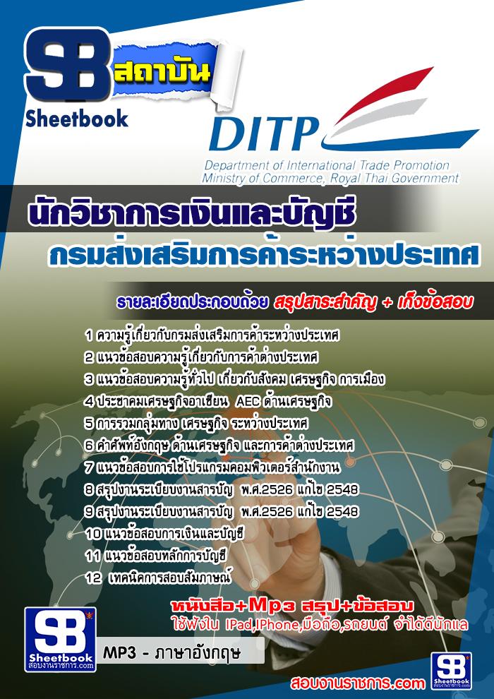 แนวข้อสอบนักวิชาการเงินและบัญชี กรมส่งเสริมการค้าระหว่างประเทศ