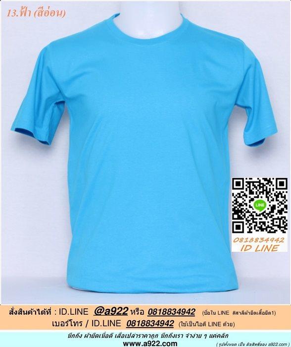 E.เสื้อยืด เสื้อt-shirt คอกลม สีฟ้า ไซค์ขนาด 32 นิ้ว