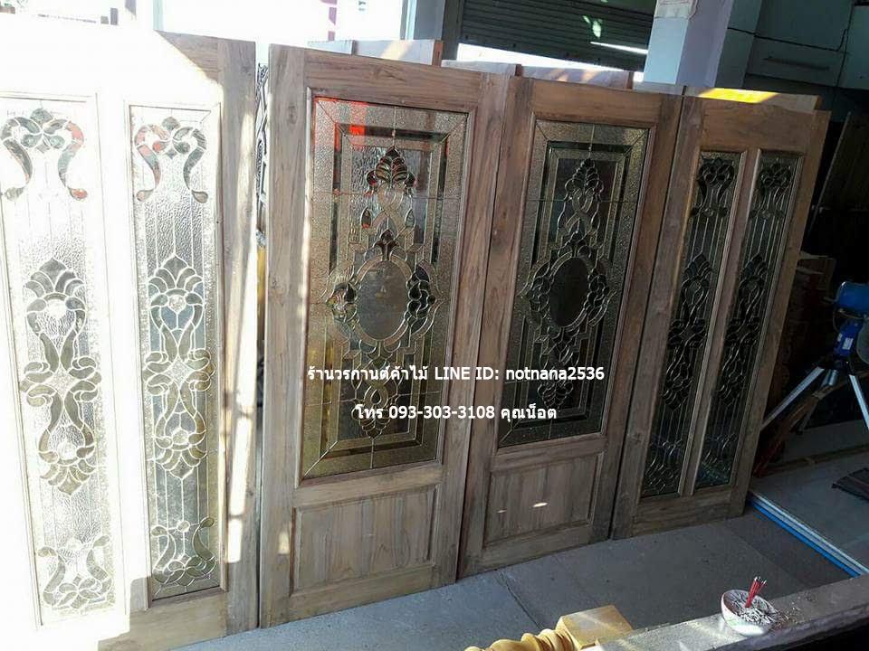 ประตูไม้สักกระจกนิรภัยครึ่งบาน ชุด4ชิ้น รหัส NOT08