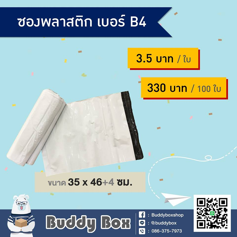 แพค 100 ใบ ซองไปรษณีย์พลาสติก เบอร์ B4 (กว้าง 35 ยาว 46+4 เซน)