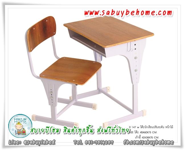 โต๊ะเขียนหนังสือเด็ก โต๊ะนักเรียนเด็กอนุบาล แบบปรับระดับได้ - หน้าไม้ - ปรับสูงต่ำได้หลายระดับ (ปรับได้ทั้งตัวโต๊ะ และ เก้าอี้นั่ง) - ไม้หนา แข็งแรงมาก