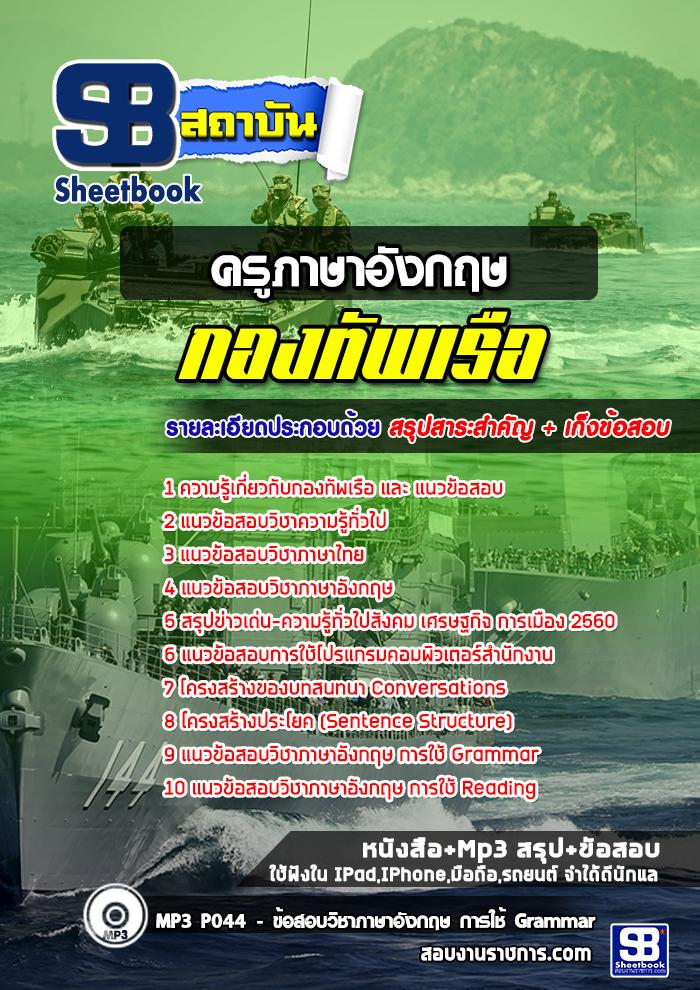 แนวข้อสอบครูภาษาอังกฤษ กองทัพเรือ NEW