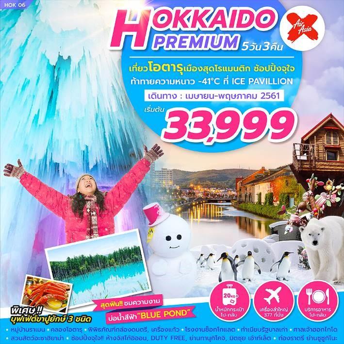 ZT HOK06 ทัวร์ ญี่ปุ่น HOKKAIDO PREMIUM เที่ยวโอตารุ เมืองสุดโรแมนติก ช้อปปิ้งจุใจ 5 วัน 3 คืน บิน XJ