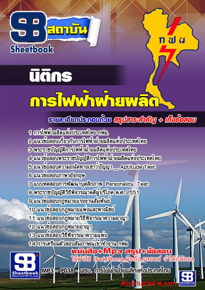 แนวข้อสอบนิติกร กฟผ. การไฟฟ้าผลิตแห่งประเทศไทย NEW