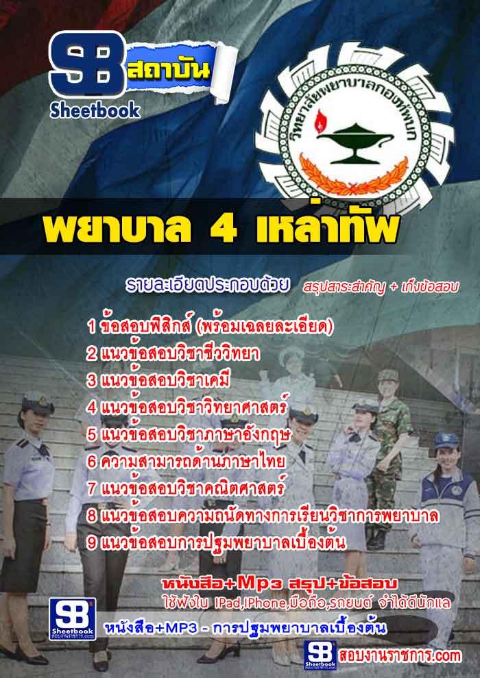 แนวข้อสอบพยาบาล 4 เหล่าทัพ NEW
