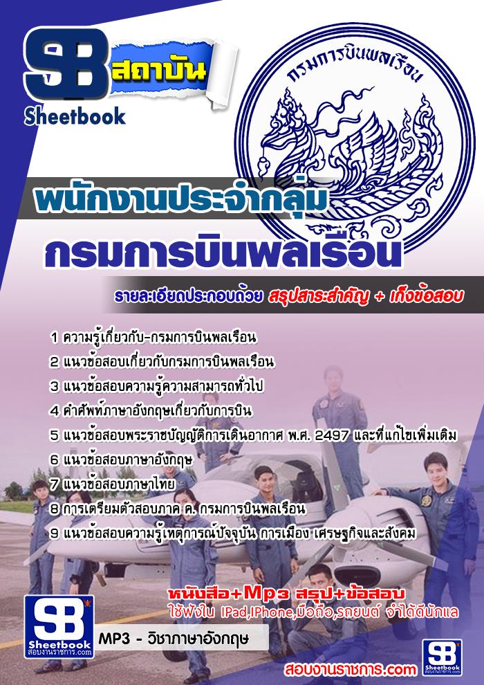 แนวข้อสอบพนักงานประจำกลุ่ม กรมการบินพลเรือน