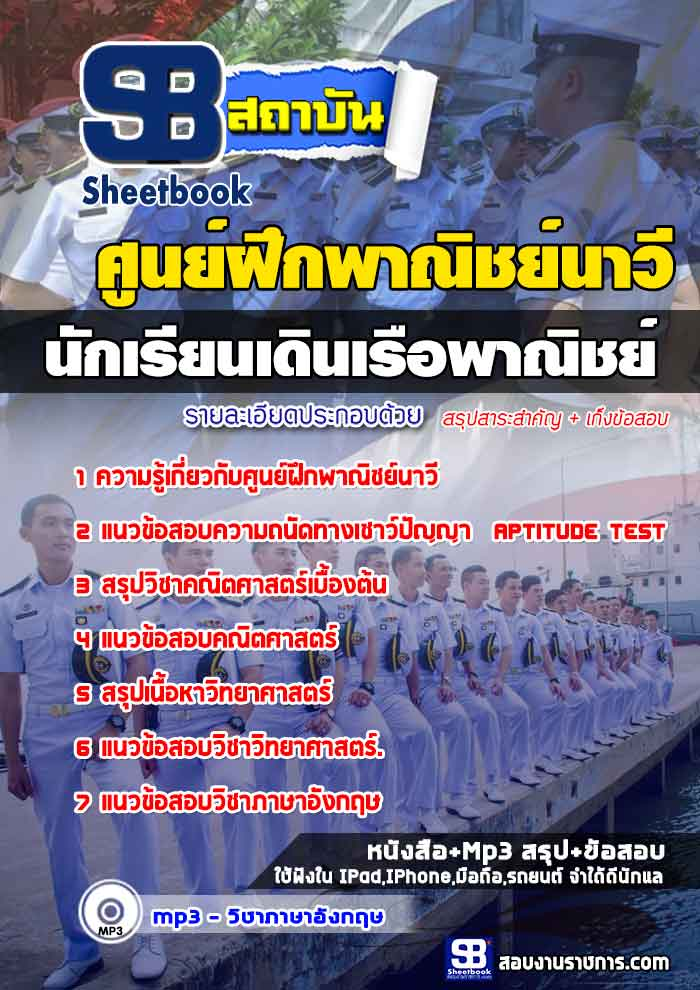 แนวข้อสอบศูนย์ฝึกพาณิชย์นาวี นักเรียนเดินเรือพาณิชย์ NEW