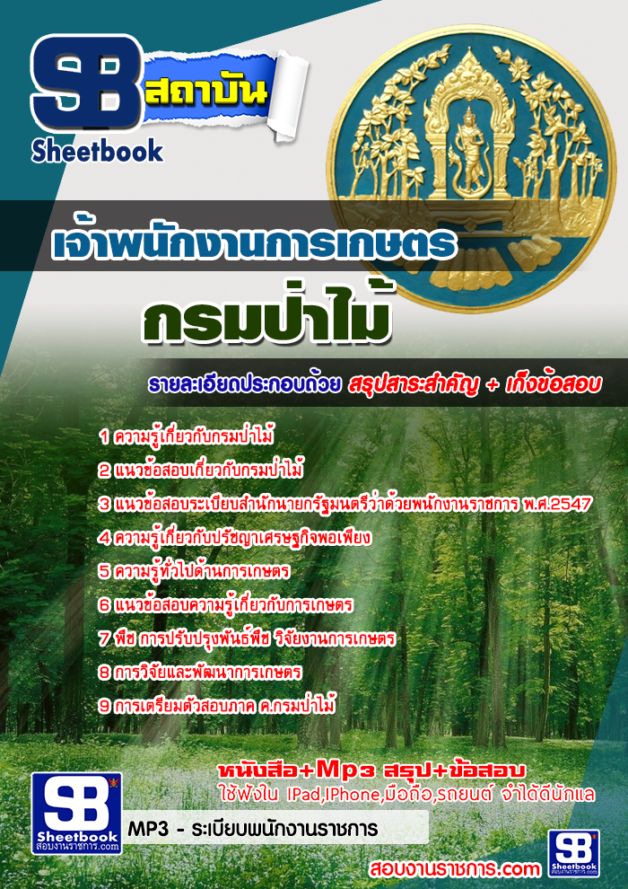 แนวข้อสอบเจ้าพนักงานการเกษตร กรมป่าไม้ NEW