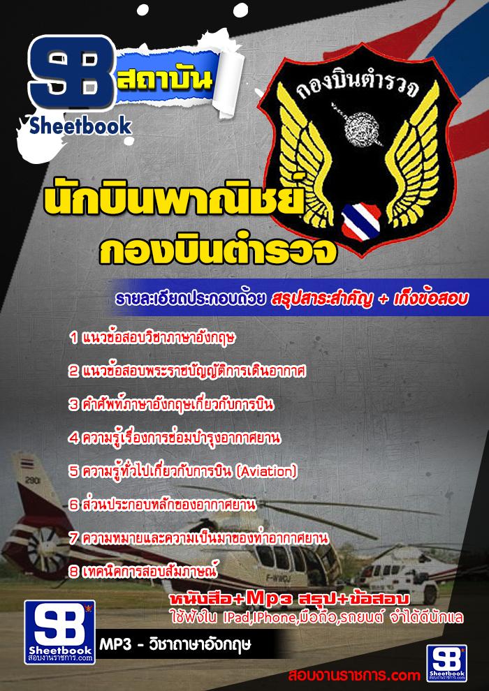 แนวข้อสอบกองบินตำรวจ ตำแหน่งนักบินพาณิชย์