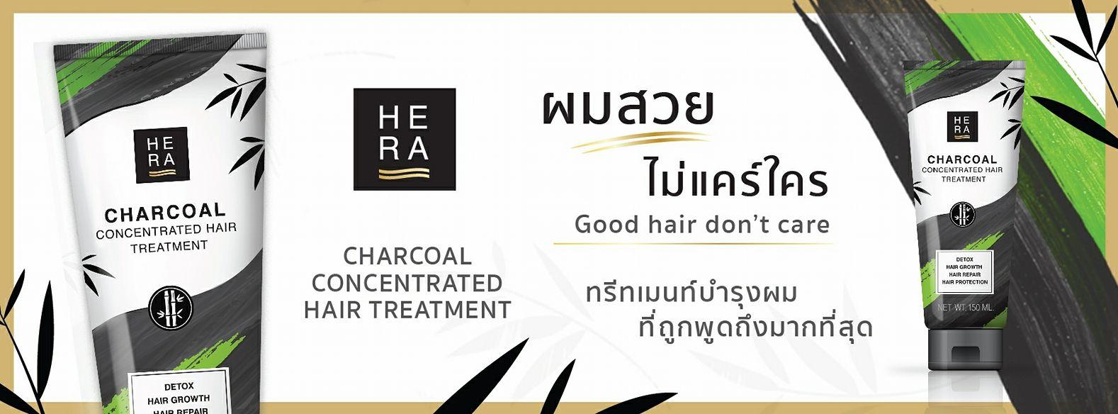 HERA Charcoal Treatment (รับตัวแทนจำหน่าย)