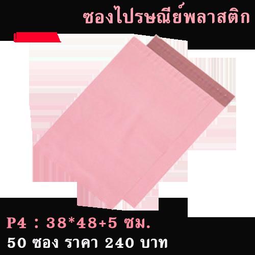 ซองไปรษณีย์พลาสติก สีชมพู P4 : 38*52 cm. (50 ซอง)