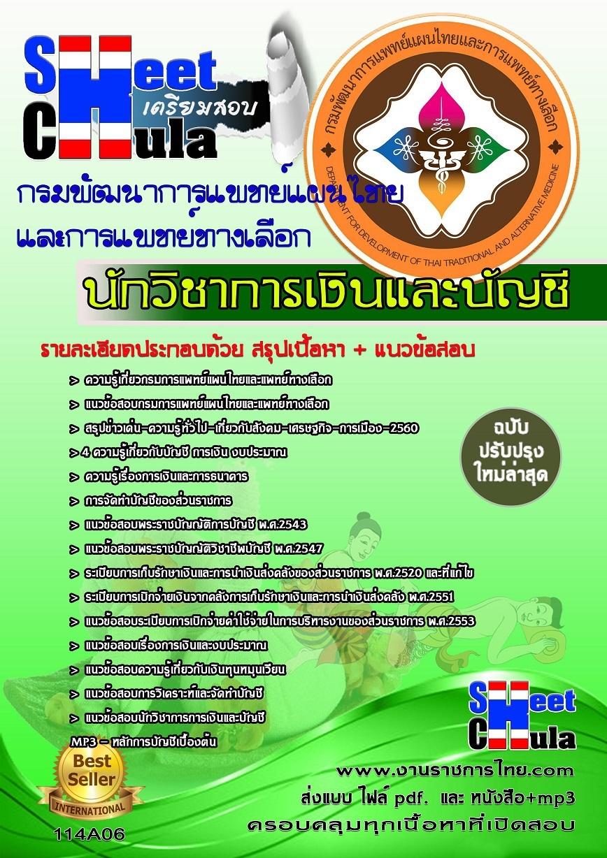 คู่มือเตรียมสอบ ชีทแนวข้อสอบนักวิชาการเงินและบัญชี กรมพัฒนาการแพทย์แผนไทยและการแพทย์ทางเลือก