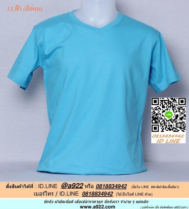 ช.ขายเสื้อผ้าราคาถูกคอวี เสื้อยืดสีพื้น สีฟ้า ไซค์ขนาด 42 นิ้ว