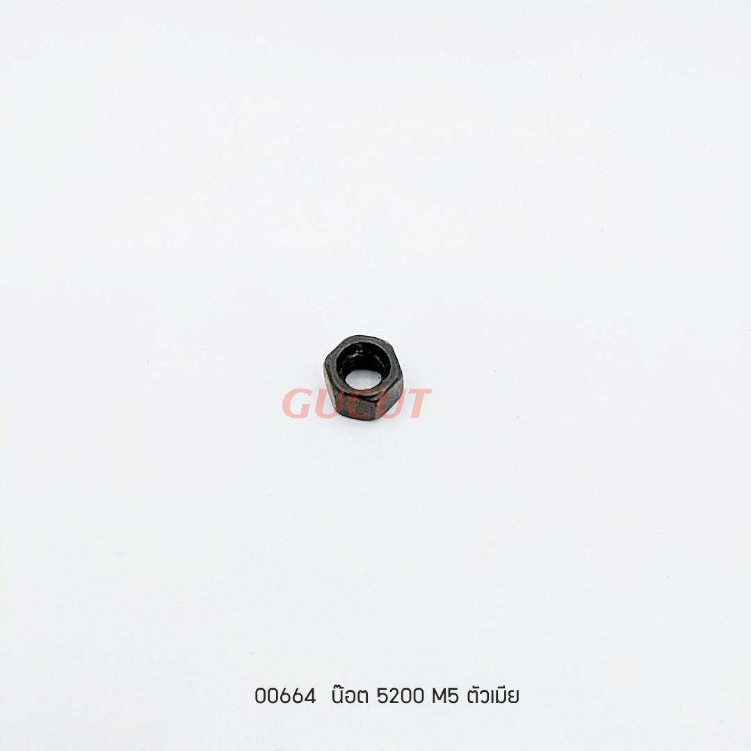 น๊อต 5200 M5 ตัวเมีย A013