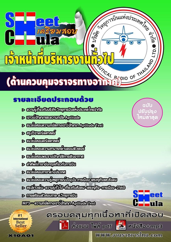 หนังสืออ่านสอบ แนวข้อสอบเจ้าหน้าที่บริหารงานทั่วไป (ด้านควบคุมจราจรทางอากาศ) บริษัทวิทยุการบินแห่งประเทศไทย
