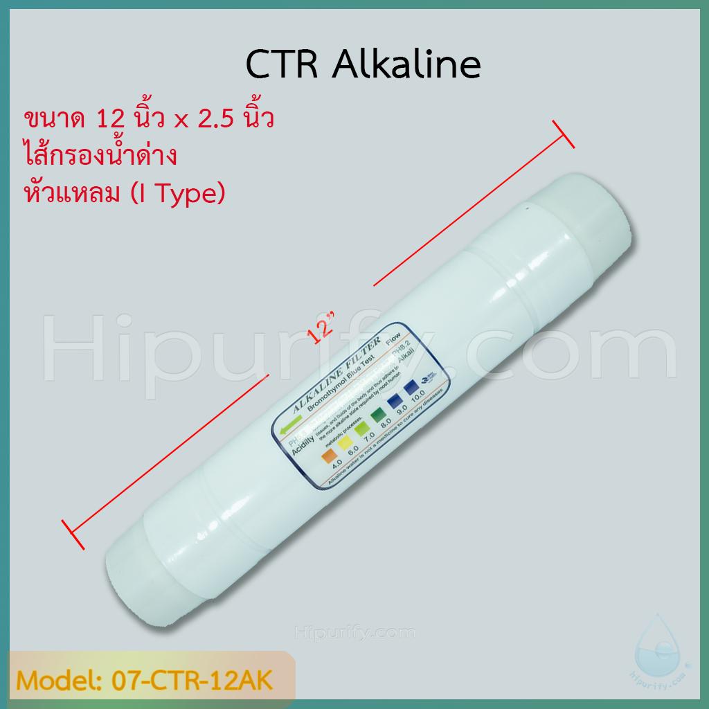 ไส้กรองน้ำด่าง Alkaline 12 นิ้ว (I Type) ชิ้น/ลัง
