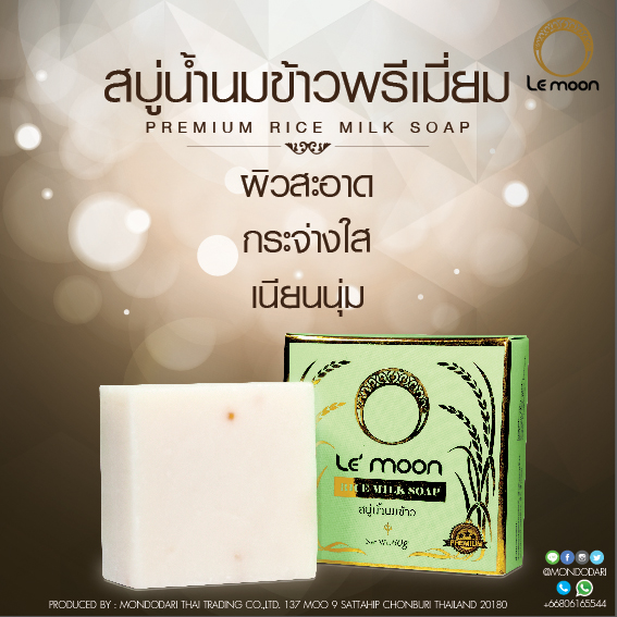 The original authentic Lemoon Rice Milk Soap for all skin