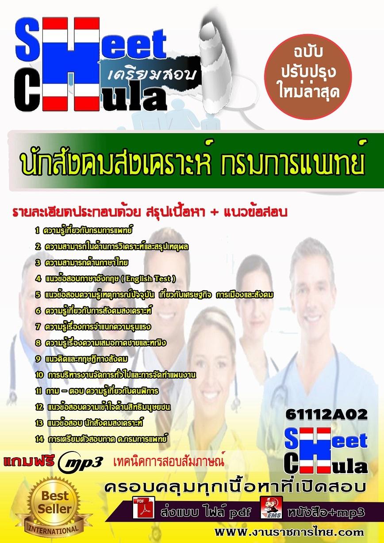 ((#อัพดท#))แนวข้อสอบ นักสังคมสงเคราะห์ กรมการแพทย์
