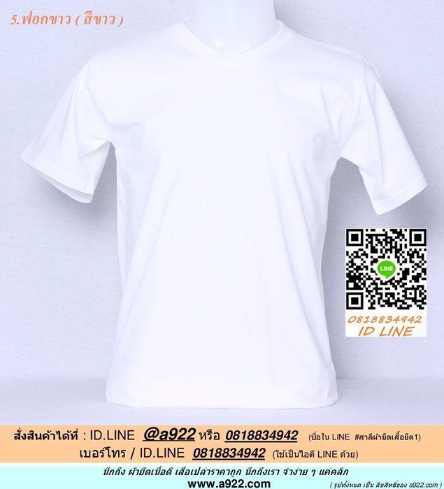 ฃ.ขายเสื้อผ้าราคาถูก สีขาว ไซค์ 14 ขนาด 28 นิ้ว (เสื้อเด็ก)