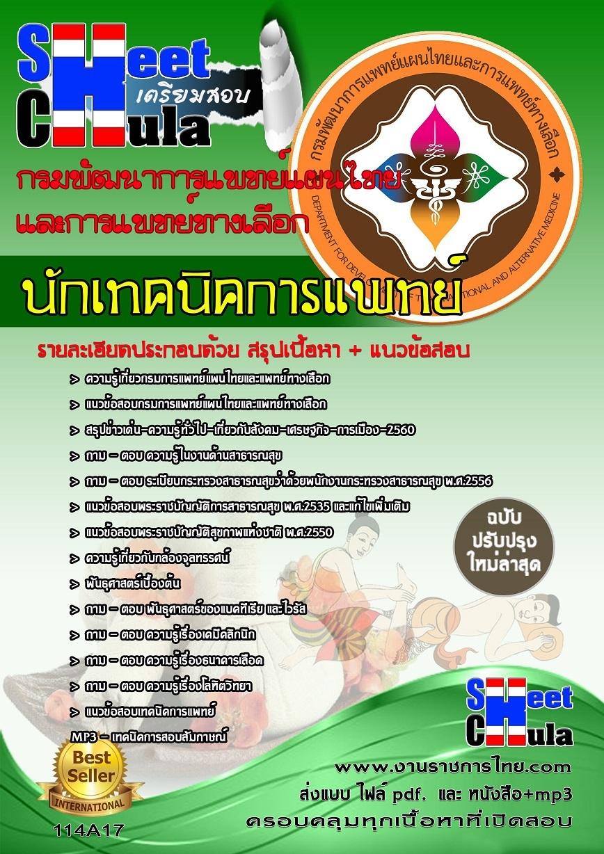 คู่มือหนังสือสอบ ชีทแนวข้อสอบนักเทคนิคการแพทย์ กรมพัฒนาการแพทย์แผนไทยและการแพทย์ทางเลือก