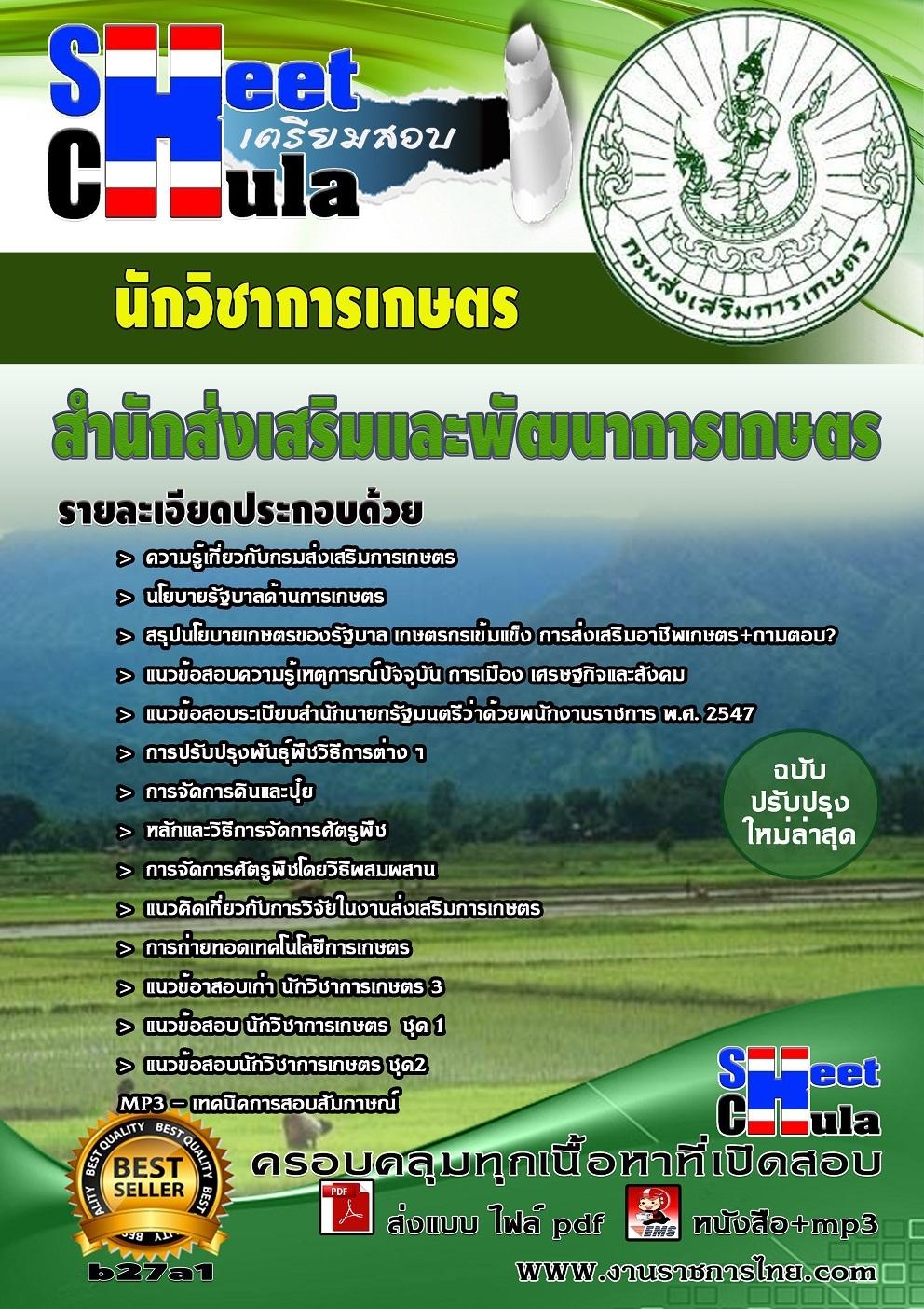 แนวข้อสอบนักวิชาการเกษตร สำนักส่งเสริมและพัฒนาการเกษตร