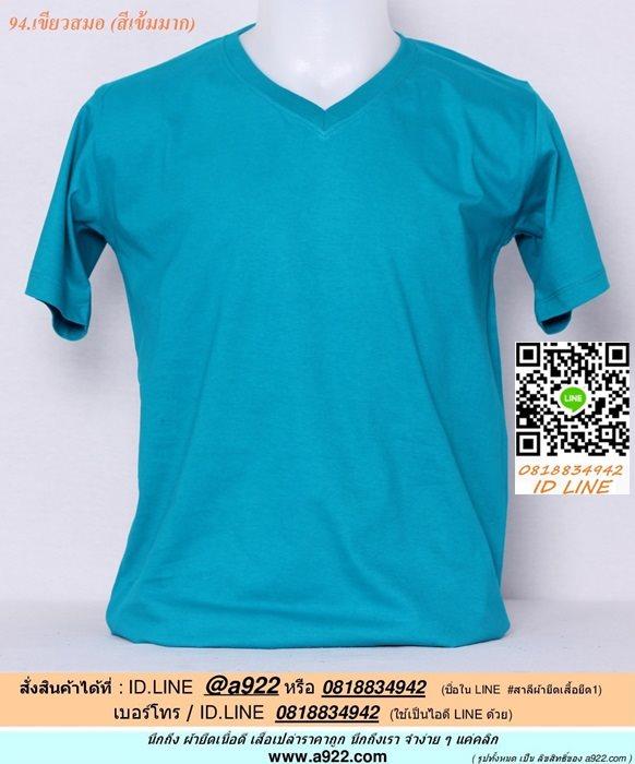 ฎ.ขายเสื้อผ้าราคาถูกคอวี เสื้อยืดสีพื้น สีเขียวสมอ ไซค์ขนาด 50 นิ้ว