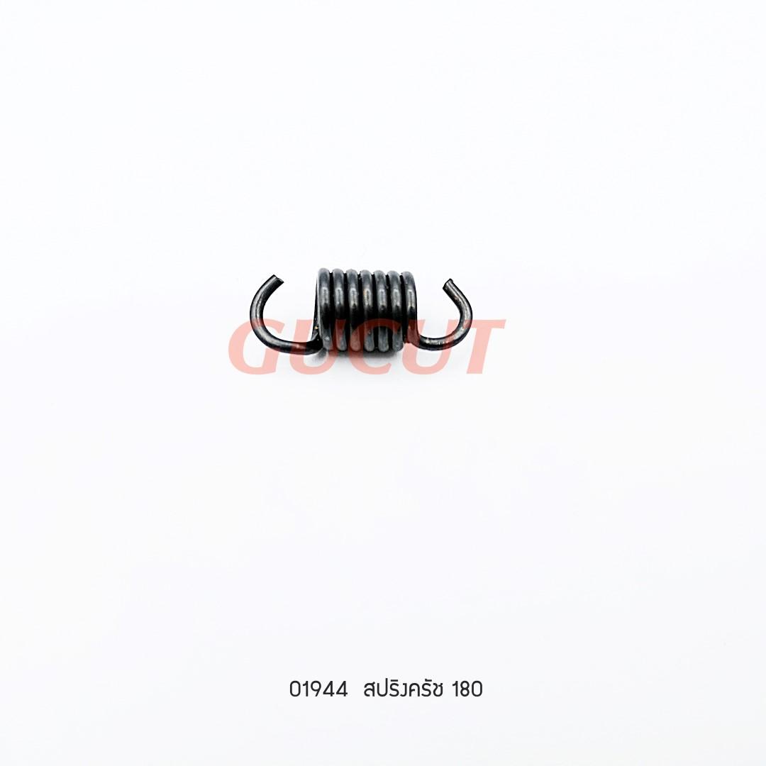 สปริงครัช 180