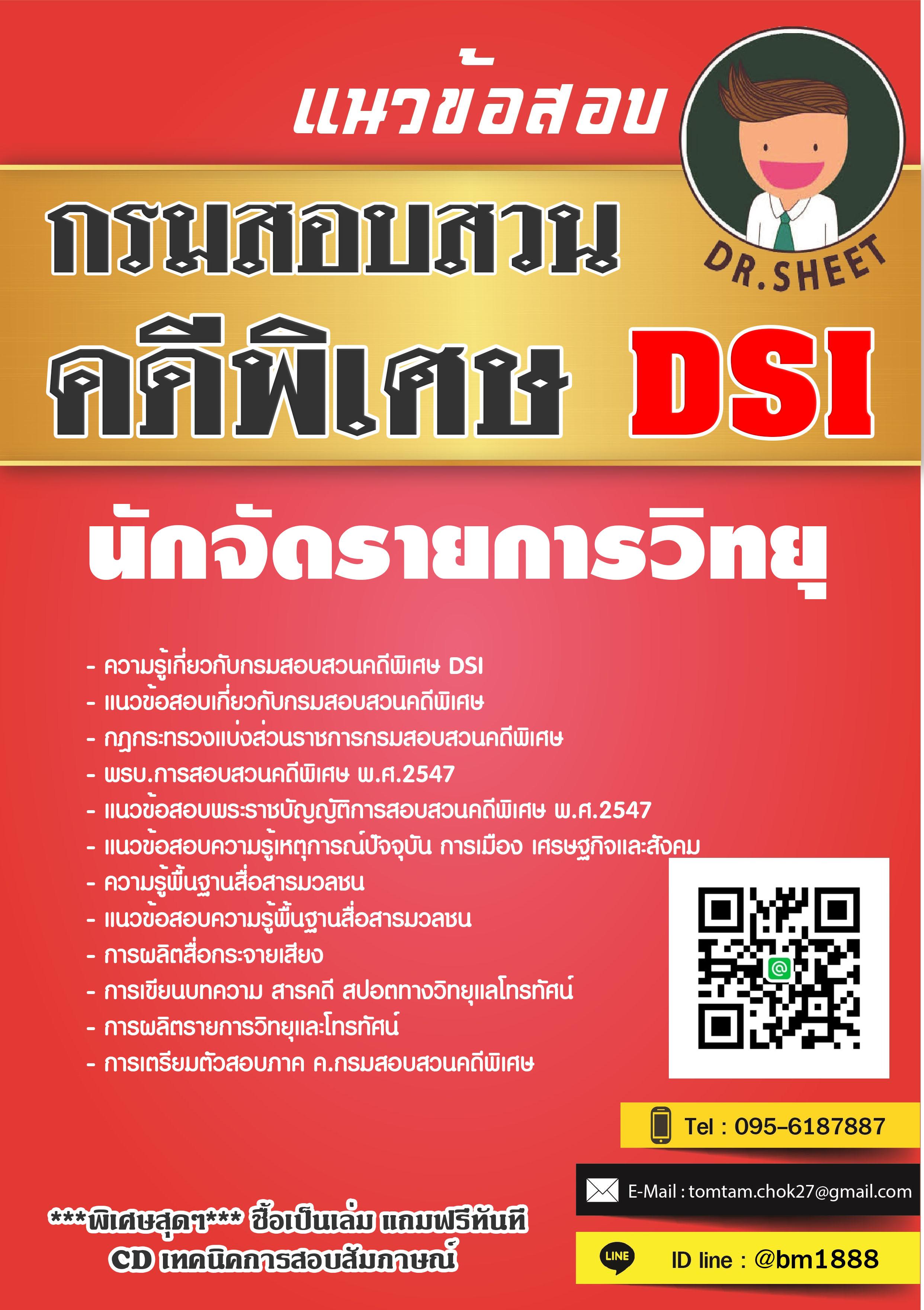 [ตรงประเด็น]แนวข้อสอบ นักจัดรายการวิทยุ กรมสอบสวนคดีพิเศษ DSI