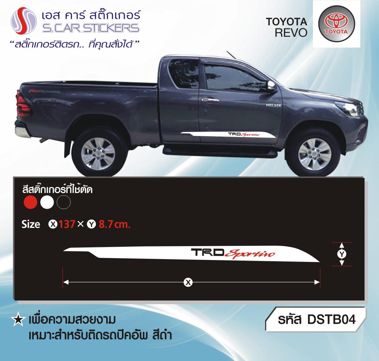สติ๊กเกอร์ลายรถปิคอัพ Toyota TRD Sportivo ดำ