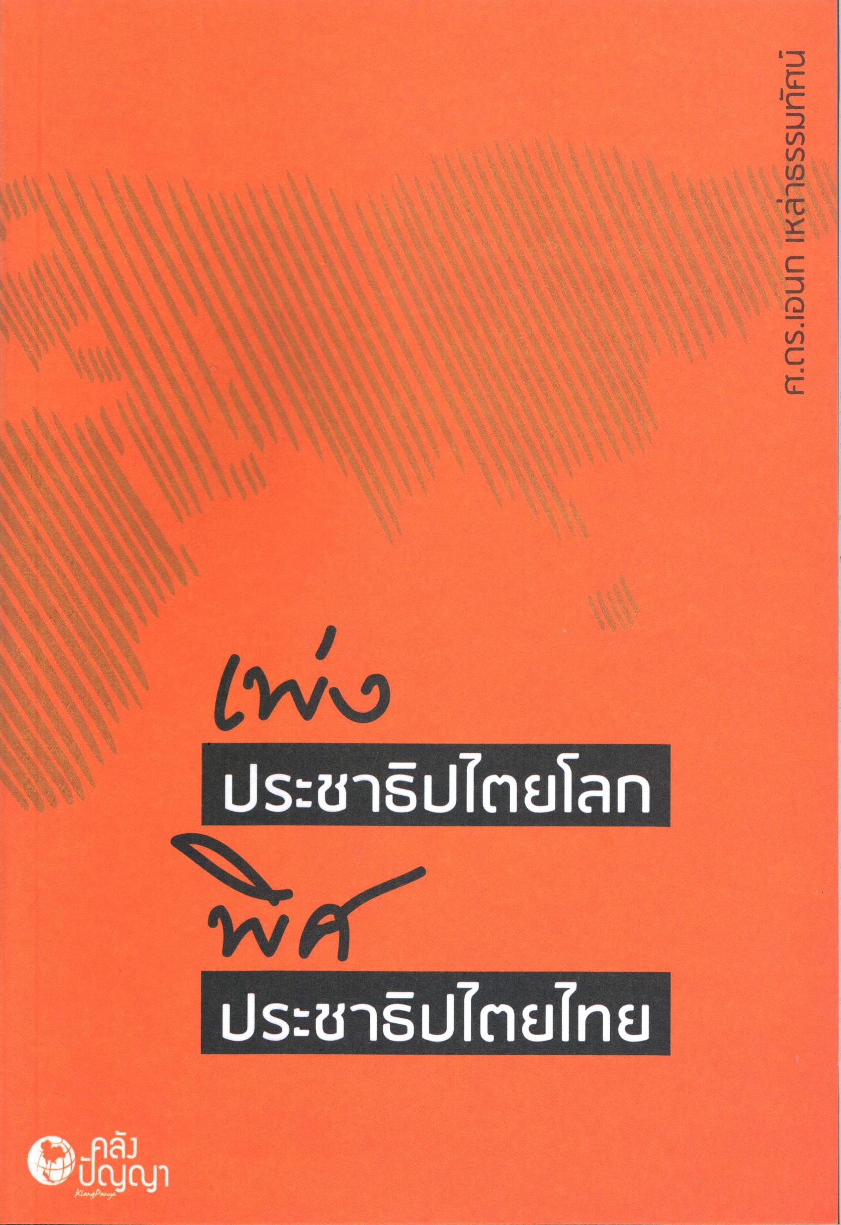 เพ่งประชาธิปไตยโลก พิศประชาธิปไตยไทย