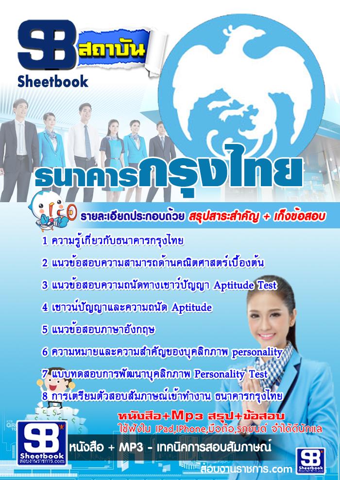 เก็งแนวข้อสอบธนาคารกรุงไทย