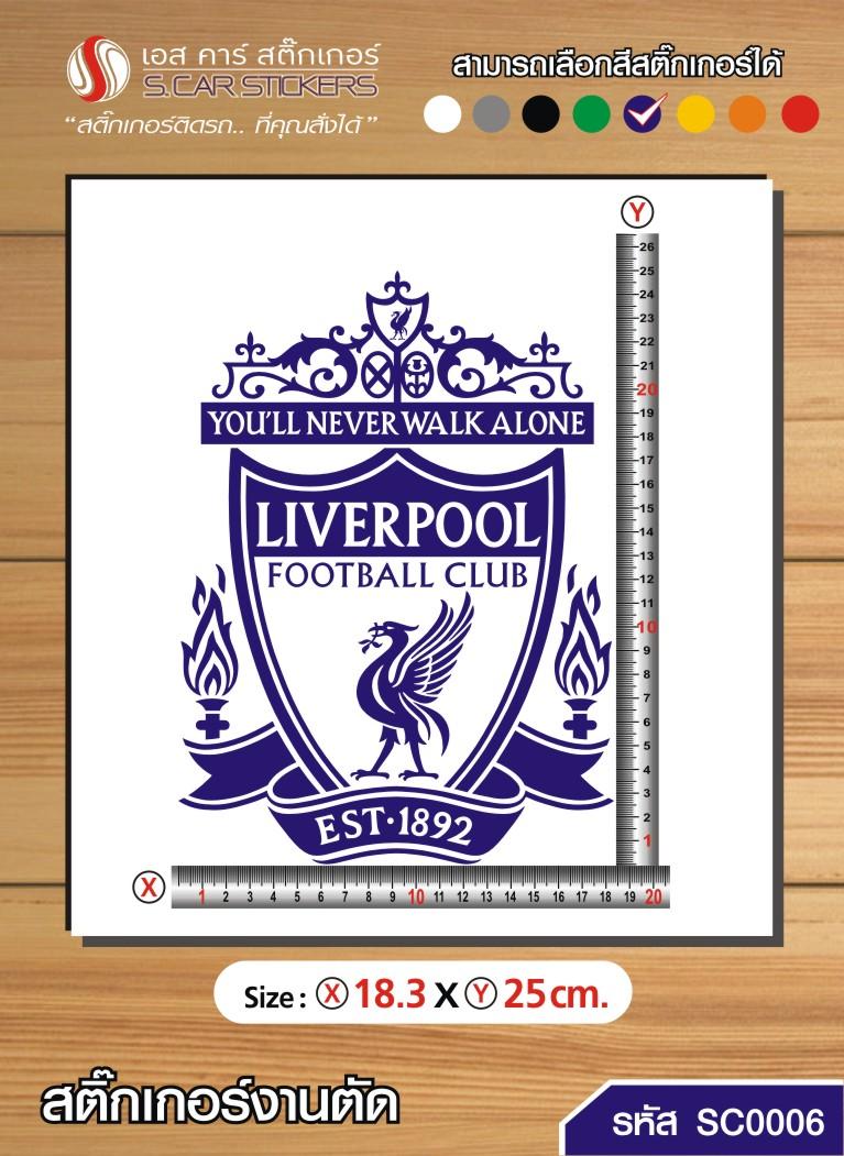 สติ๊กเกอร์ตัด Logo Liverpool สีเลื่อกได้ สูง25cm