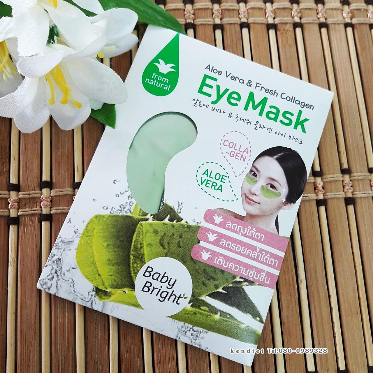 Baby Bright Aloe Vera & Fresh Collagen Eye Mask สูตรลดริ้วรอย ลดถุงใต้ตา ใต้ตาหมองคล้ำ