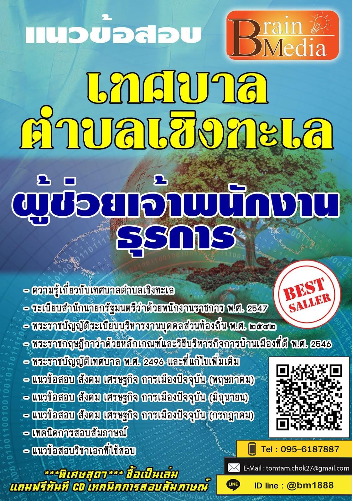 แนวข้อสอบ(งานราชการ) ผู้ช่วยเจ้าพนักงานธุรการ เทศบาลตำบลเชิงทะเล พร้อมเฉลย