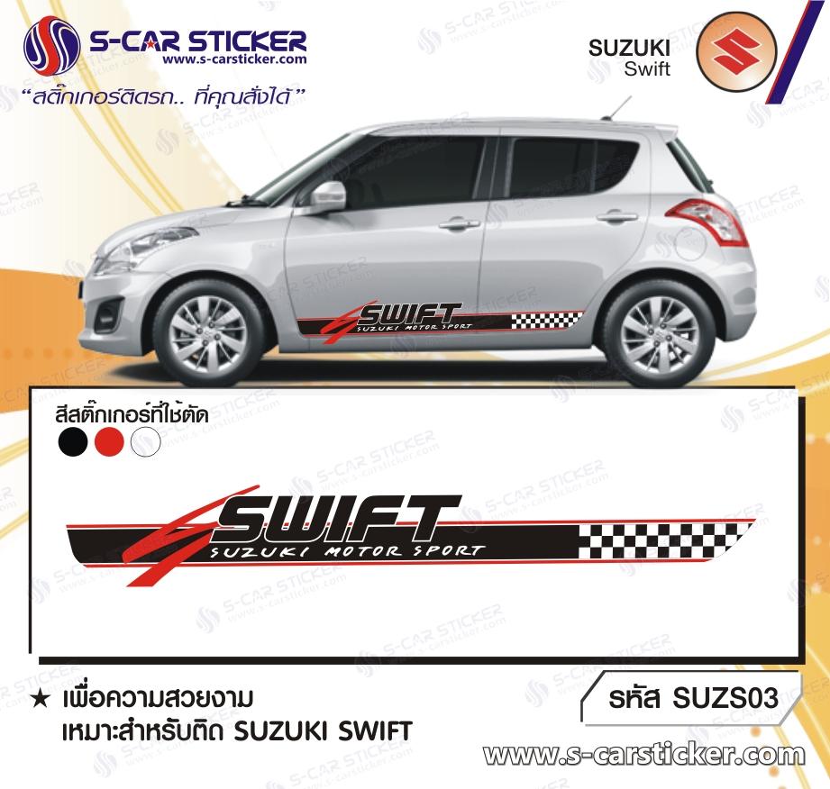 ลายสติ๊กเกอร์ติดรถ SUZUKI SWIFT