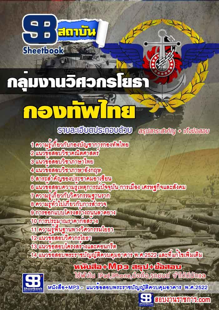เก็งแนวข้อสอบกองทัพไทย กลุ่มงานวิศวกรโยธา