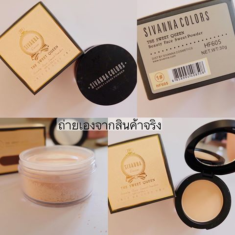 Sivanna the sweet queen beauty face sweet powder HF605 แป้งฝุ่นและแป้งอัดแข็งในตลับเดียว ราคา 120 บาท