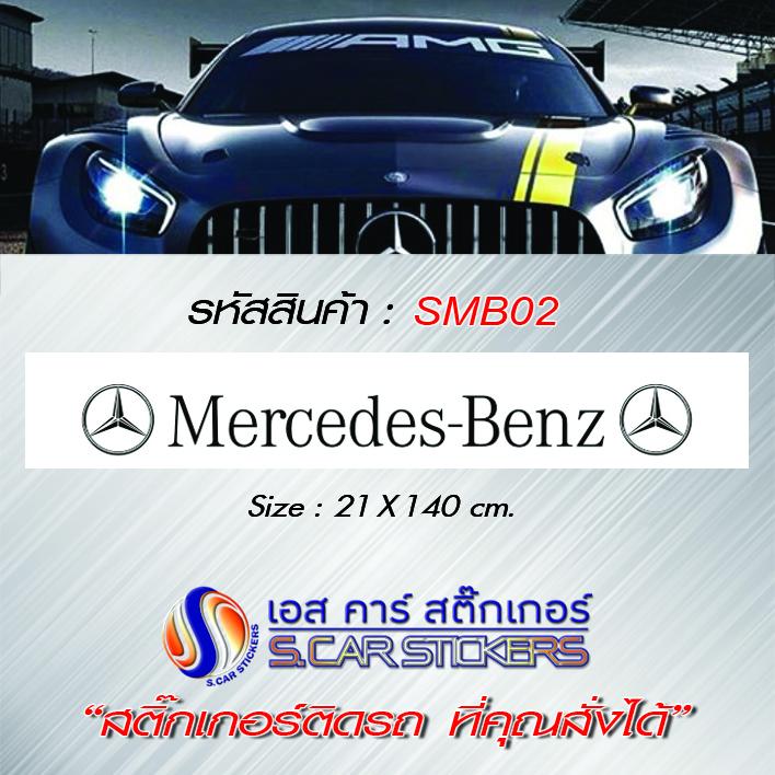 บังแดดหน้ารถ Mercedes-Benz พื้นขาว