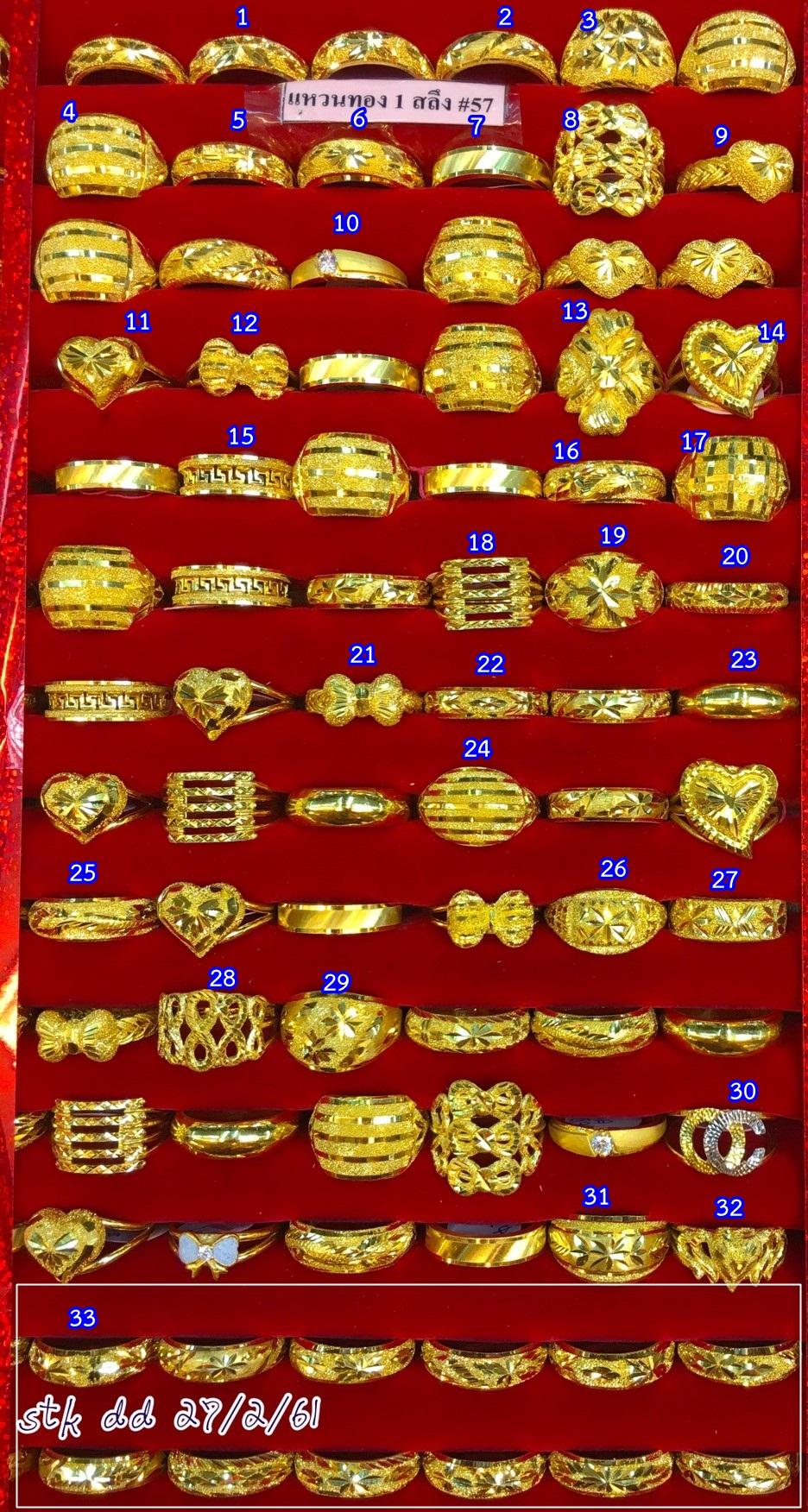 แหวนทองแท้ 96.5 % หนัก 1 สลึง (3.8 กรัม) #57