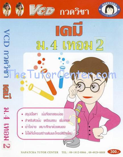 วีซีดีติวเข้มเคมี ม.4 เทอม 2