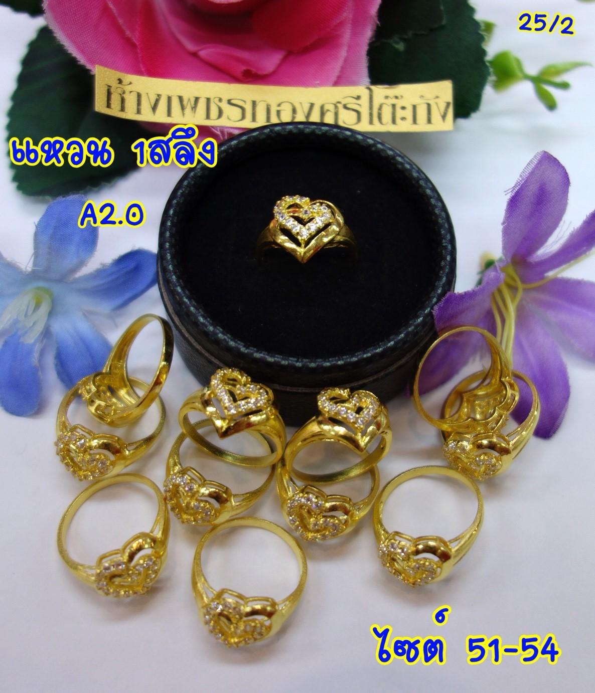 แหวนทองแท้ 96.5% หัวใจประดับเพชร หนัก 1 สลึง (3.8 กรัม) ไซส์ 51-54