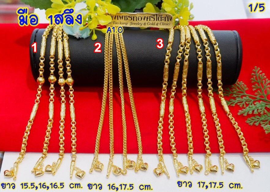 สร้อยข้อมือทองแท้ 96.5% หนัก 1 สลึง (3.8 กรัม) ยาว 15.5-17 เซน